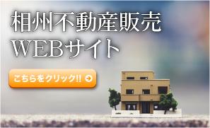 相州不動産販売のWEBサイトへのリンクボタン